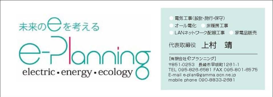 e-Planing様